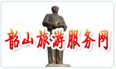 查看------韶山旅游服务网网站