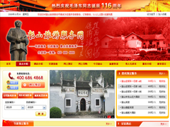韶山旅游服务网---设计说明