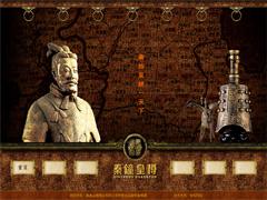 秦皇食府---设计说明