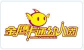 查看------金鹰卡通幼儿园网站