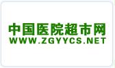 查看------中国医院超市网网站