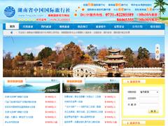 伟德app苹果版省中国国际旅行社有限公司---设计说明