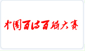查看------第二届中国百诗百联大赛网网站