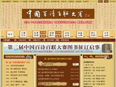 第二届中国百诗百联大赛网---设计说明