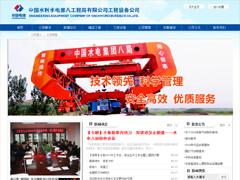 中国水利水电第八工程局有限公司工程设备公司---设计说明