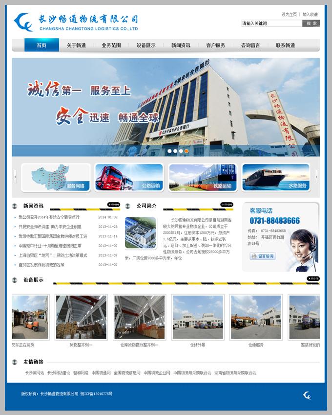 长沙企业网站设计