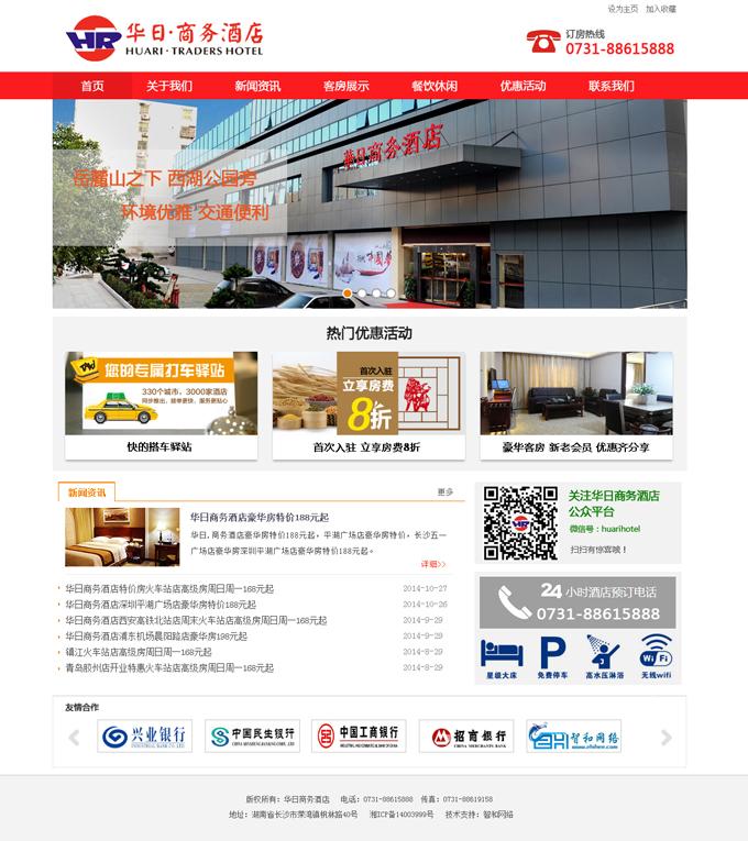 查看------华日商务酒店网站