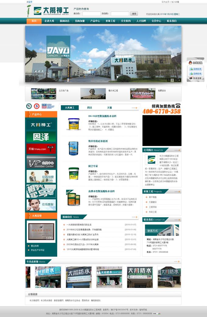 查看------长沙大禹建筑防水工程有限公司网站