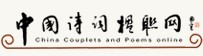 中国诗词楹联网